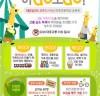 서울 중구 유관기관 연합, 어린이날 행사 '하GO보GO' 개최