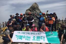 서울시립북부장애인종합복지관, '장애인 트레킹&등산프로젝트' 진행