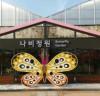 새단장한 서울숲 나비정원 5월 1일 개장