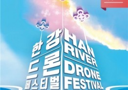 '2018 한강 드론 페스티벌' 28일 한강 드론공원서 개최