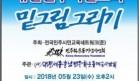민주화운동기념사업회, 대전 민주시민교육 네트워크 구성 위한 간담회 개최