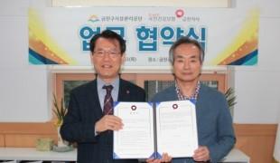 금천구시설관리공단, 국민건강보험공단과 업무협약 체결