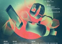 중소벤처기업부, '스마틴 앱 챌린지 2018' 개최