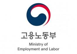 """고용노동부, """"공공부문 정규직 전환결정인원 10만명 넘어서"""""""
