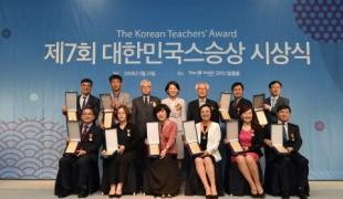교직원공제회, 제7회 대한민국스승상 시상식 개최