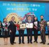 투비랜드 '2018세계명품브랜드대상' 수상