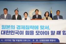 """더불어민주당 우원식 의원 """"일본의 경제침략에 맞서 대한민국이 힘을 모아야 할 때"""""""