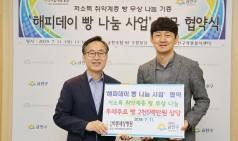 """금천구 """"서울바른세상병원과 후원협약 체결"""""""