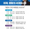 """""""더불어민주당 김영주 국회의원 2020 영등포갑 의정보고회 개최"""""""