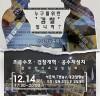 """""""조국수호 검찰개혁을 외치는 서초달빛집회"""""""