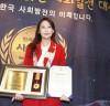 """김서아 한국실업테니스연맹의 이사, """"2019년 한국을 빛낸 사회발전 대상 수상"""""""