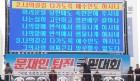 """""""전광훈 목사, 문재인 퇴진 범국민대회 광화문 집회 제16차"""""""