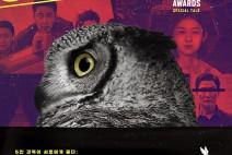 [영화계소식] '제19회 디렉터스컷 어워즈' 개최, 감독들이 선정하는 작품상, 감독상, 배우상