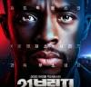 [영화소식] 『21 브릿지』, '어벤져스 시리즈', 루소 형제 제작의 액션 버스터