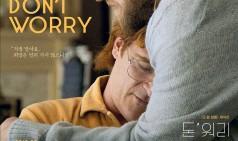 [영화소식] 『돈 워리』 구스 반 산트 감독과 호아킨 피닉스가 만나다!