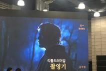 [영화제현장] BIFAN 마스터클래스 성황리 개최!