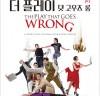 [연극] <더 플레이 댓 고우즈 롱>, 전 세계 화제의 코미디 연극, '레플리카 무대'로 한국 초연!!