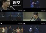 [뮤지컬소식] 『광주』, 민우혁 '내가 선택한 길' 뮤직비디오 공개.