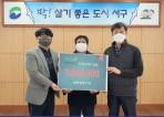 부산 서구 도시재생 수익형 거점시설 지역 공헌 활동 전개