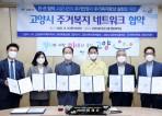 고양시, '2년 연속' 제4회 대한민국주거복지문화대상 종합대상 수상