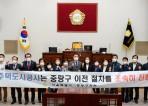 중랑구의회, '서울주택도시공사 중랑구 이전 촉구 결의안' 채택