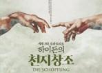 성남시립합창단 제145회 정기연주회…하이든의 '천지창조' 개최