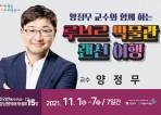 """성남행복아카데미 15강 """"루브르 박물관 랜선 여행"""""""