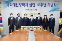 """""""박병석 국회의장, 국회예산정책처, 설립 18주년 기념식 개최"""""""