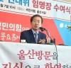 """홍준표 후보""""한국의 디트로이트 울산, 수소에너지 청정도시로"""""""