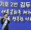 """""""김두관 경선후보 사퇴 선언"""""""