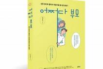 """마상욱  작가, 초보 부모들을 위해 위로의 메시지 """"어쩌다 부모"""" 출간"""