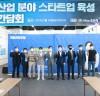 """""""스페이스 마피아 등 우주 스타트업 기업들과 간담회 개최, 조승래 의원"""""""