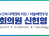 """신현영 의원""""코로나19 백신접종 가짜뉴스, 접종률에 악영향 미친다"""""""