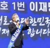 """""""이재명 경선후보, 전북서 득표율 1위"""""""