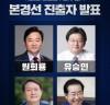 """""""국민의힘 대선경선 4강전, 원희룡·윤석열·홍준표·유승민 통과"""""""
