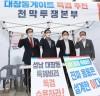 """""""특검 수용 촉구 천막투쟁 현장 방문, 원희룡 예비후보"""""""