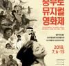 제3회 충무로뮤지컬영화제 개막