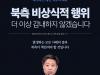 """정부, 북한 몰상식한 행위 """"참지 않겠다"""" 경고"""
