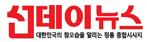 선데이뉴스신문